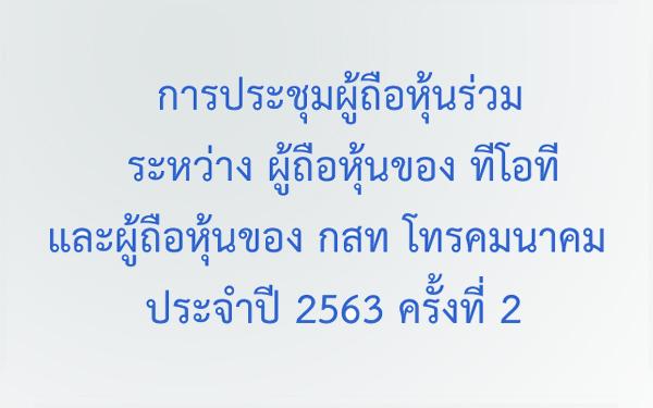 meeting2-63-4