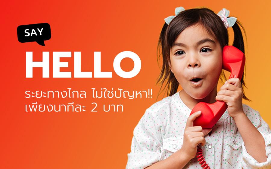 banner-promotion-m