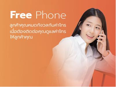 Free Phone_Thumbnail