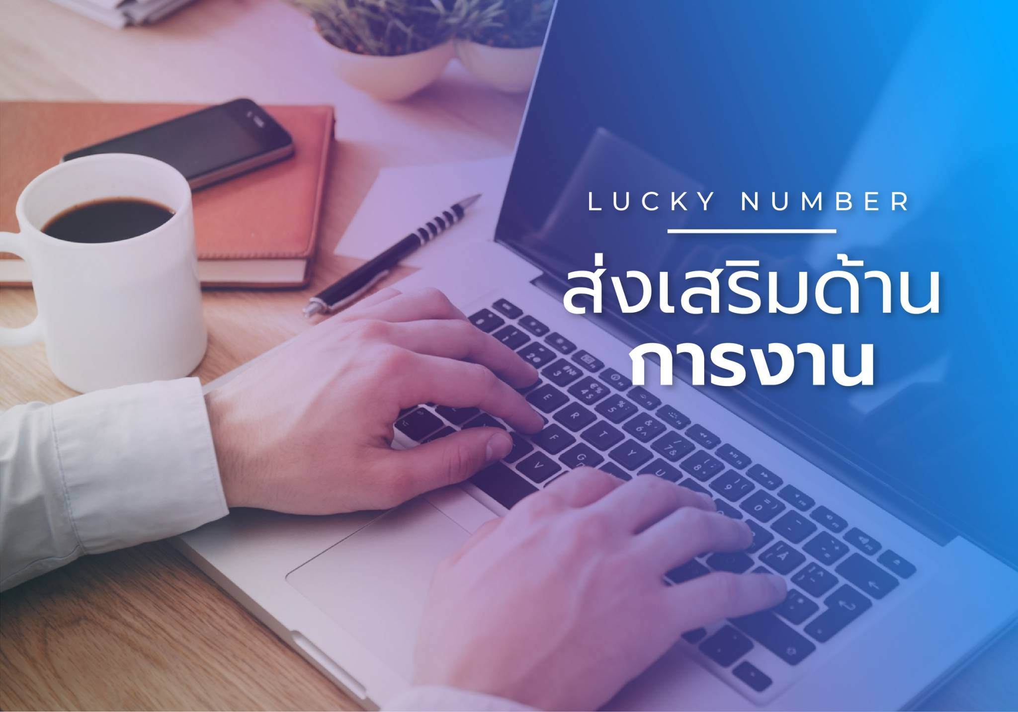 lucky namber-work