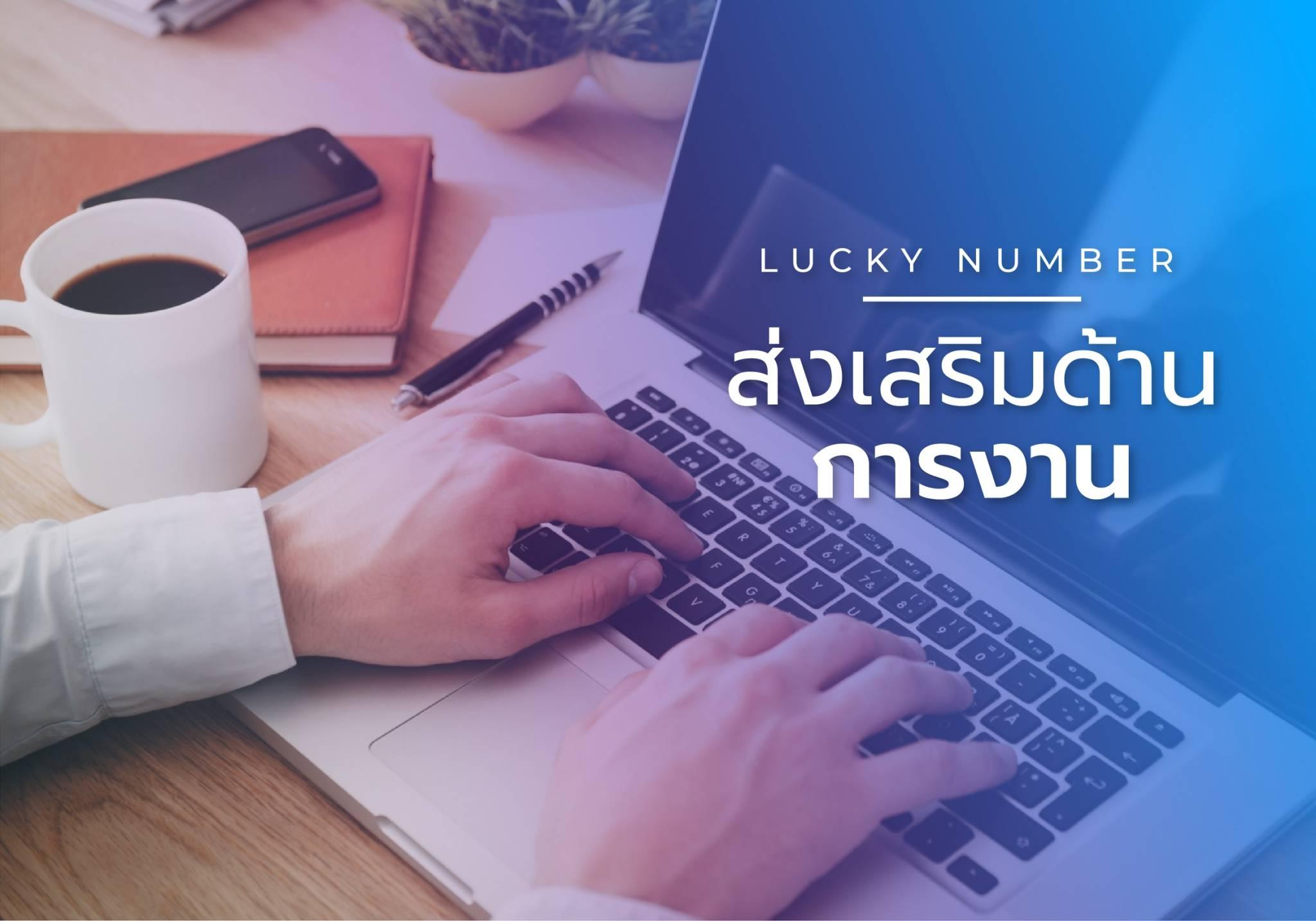 lucky namber-work