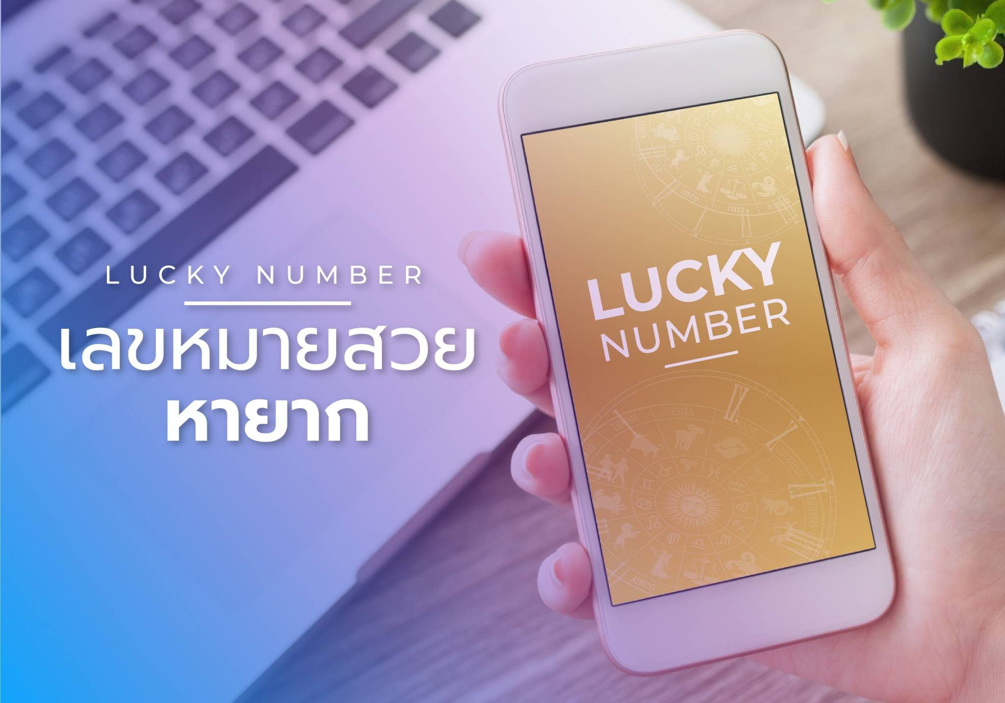 lucky namber-number