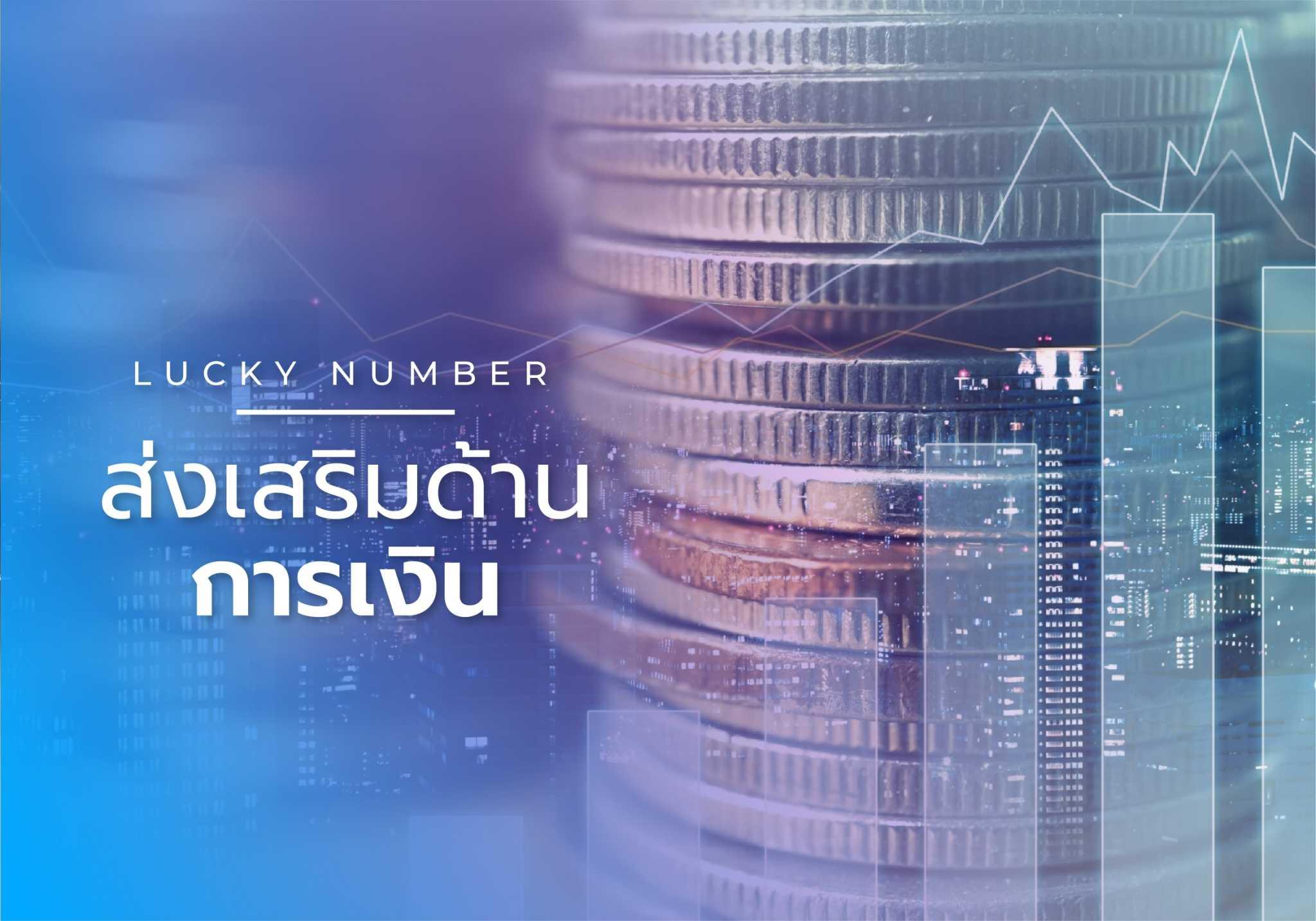 lucky namber-money
