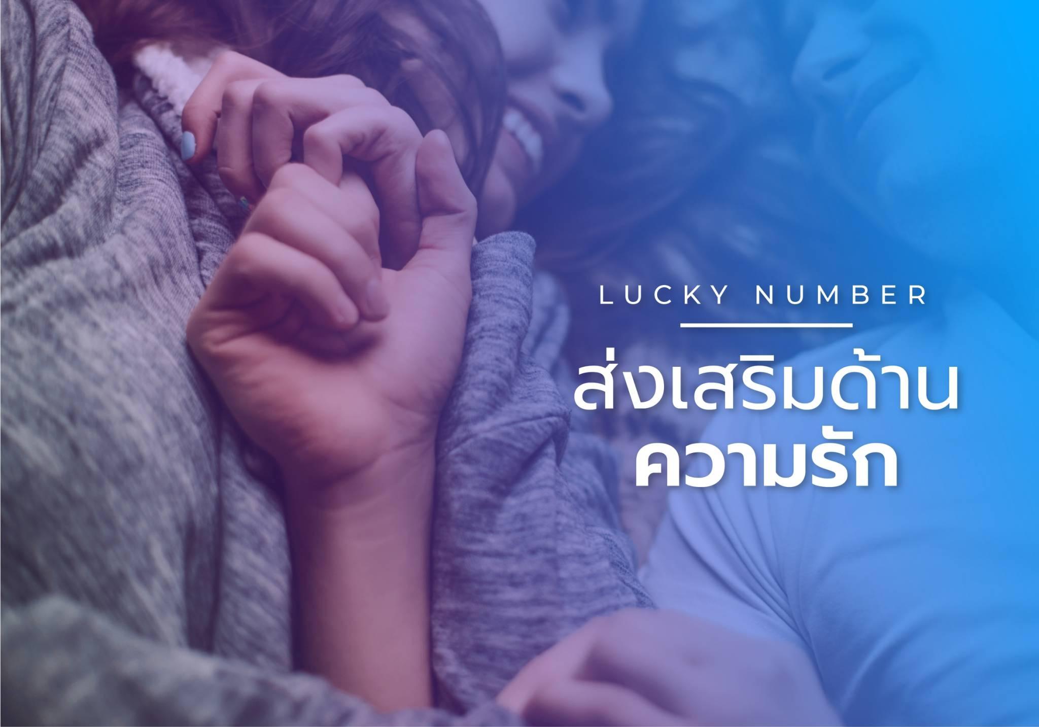 lucky namber-love