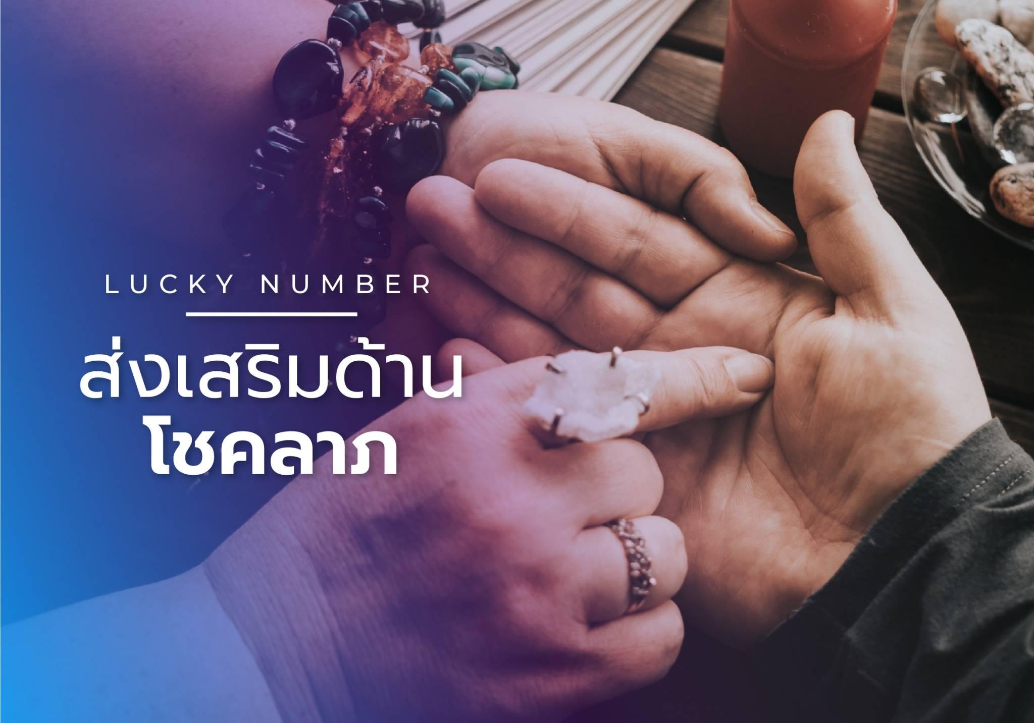 lucky namber-lucky