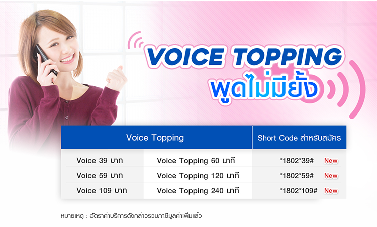 package_voiceTopping_update2018-(1).jpg