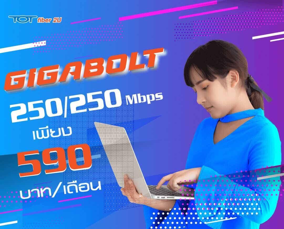Gigabolt_Teaser Mobile_01