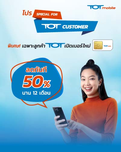 Special for TOT Customer_Promotion_Thumbnail_01