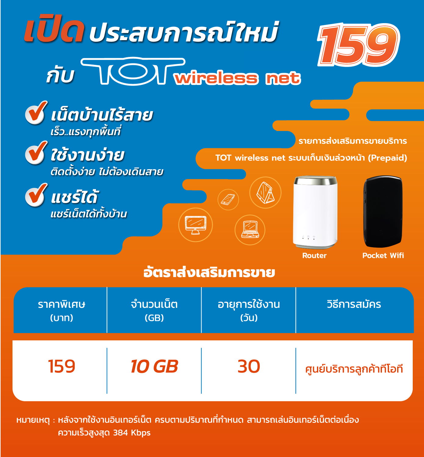 TOT wireless net_Promotion_Connent_01