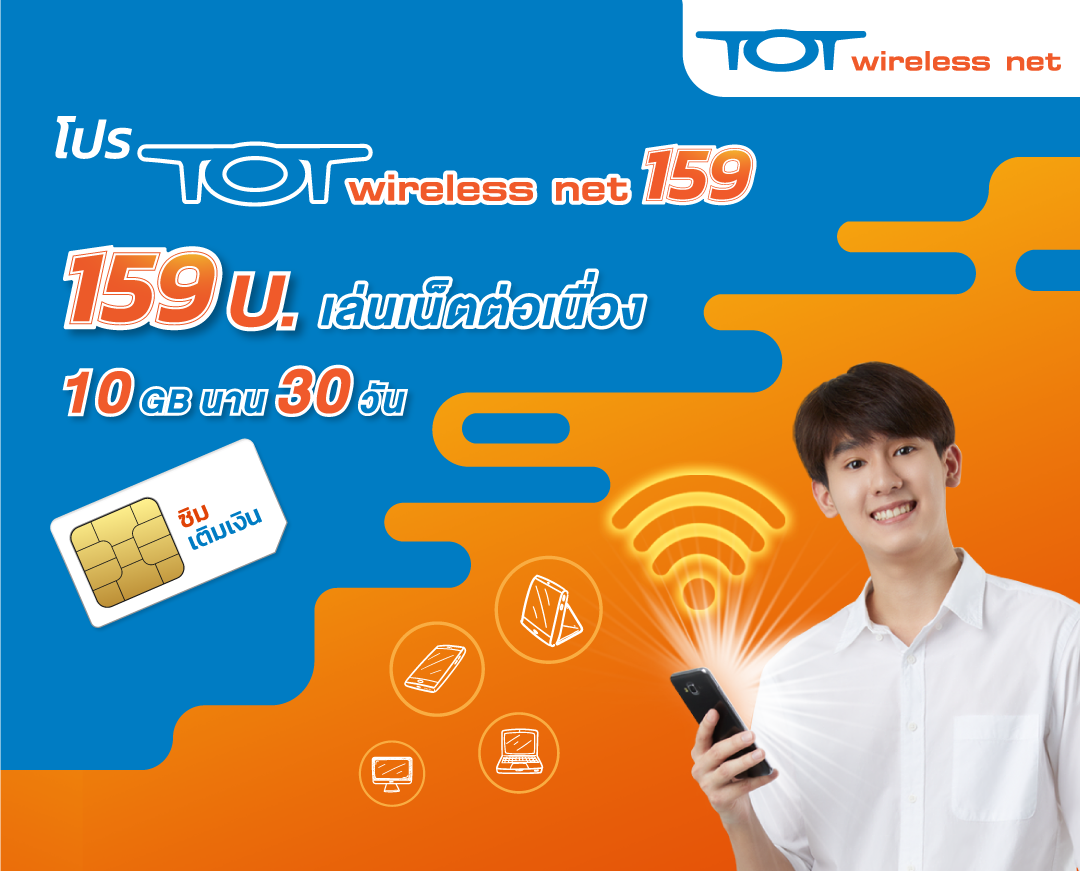 TOT wireless net_Promotion_Teaser_Mobile_01