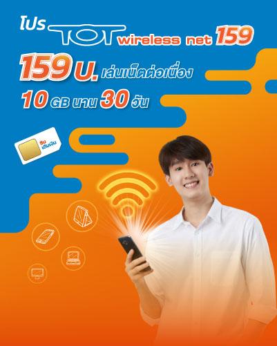 TOT wireless net_Promotion_Thumbnail_01