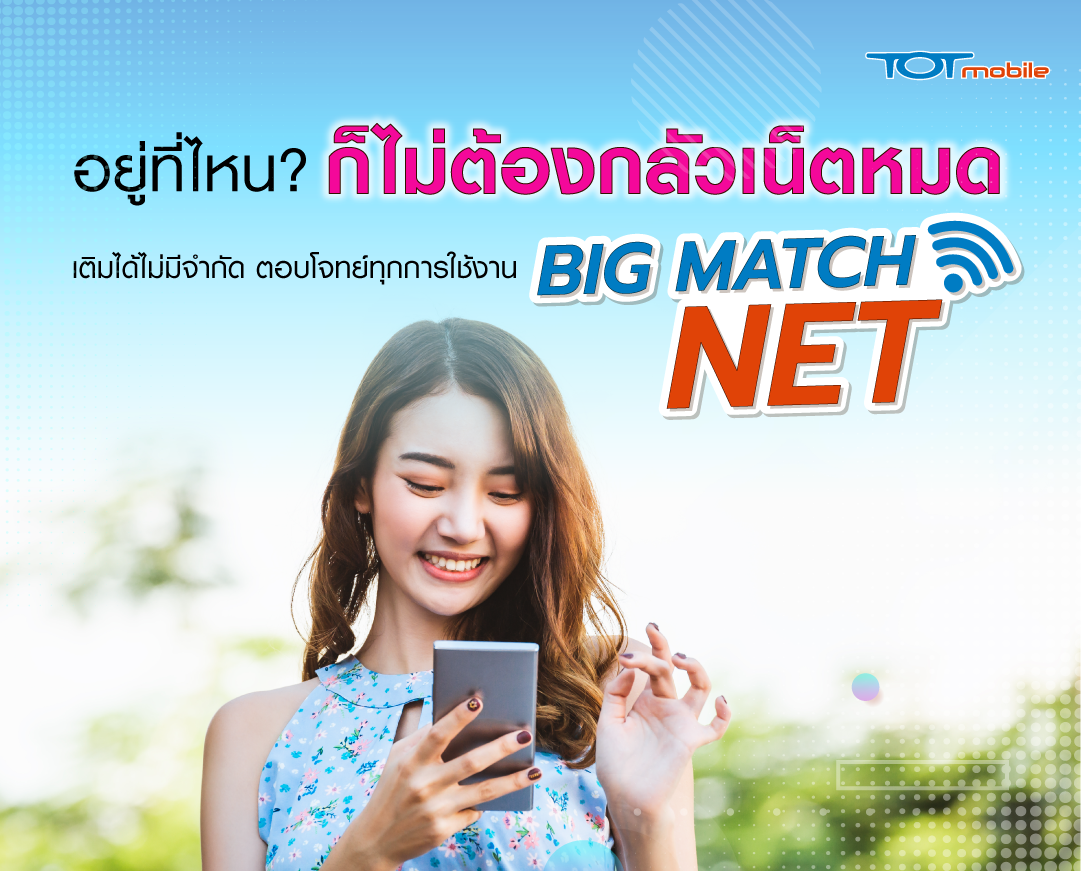 Big_Match_Net_Teaser Mobile_01