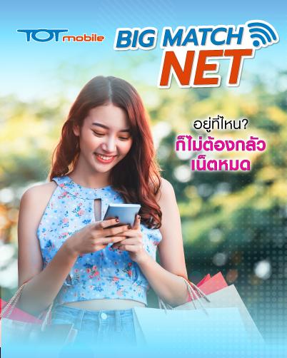 Big_Match_Net_Thumbnail_01