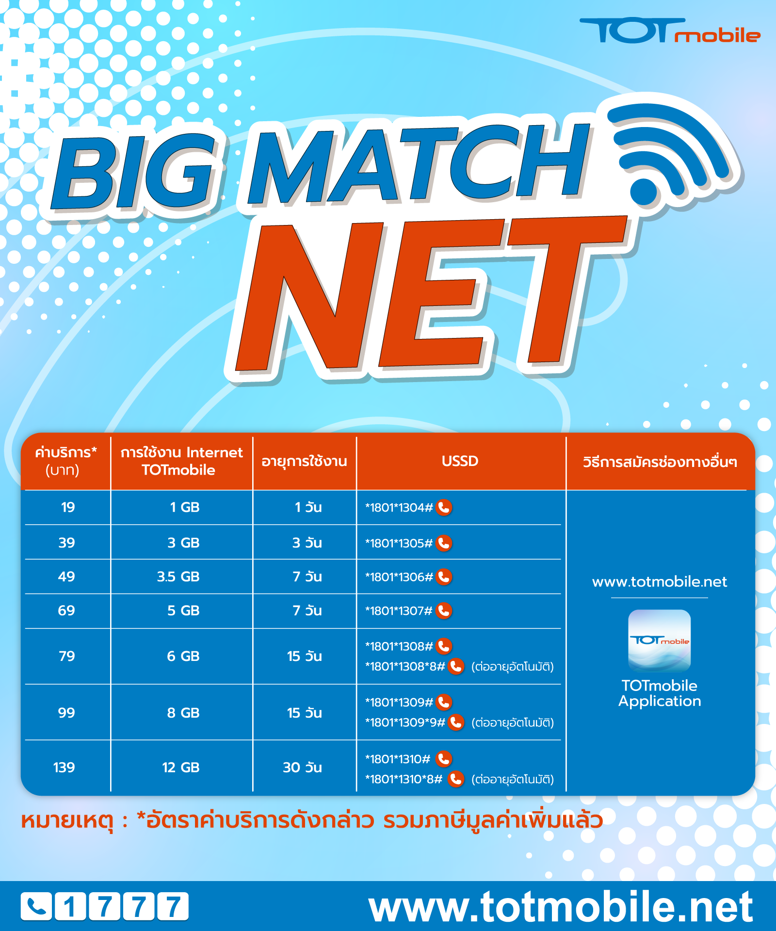 TableBig_Match_Net_01