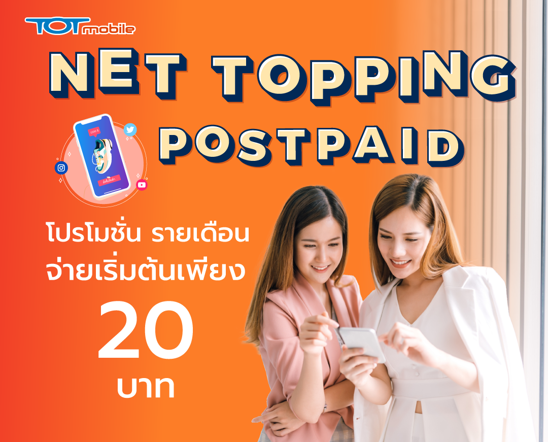 Net Topping_Promotion_Teaser_Mobile_01