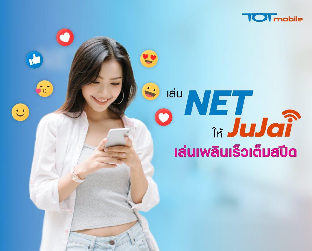 TOTmobile_Teaser Mobile_NET_JuJai