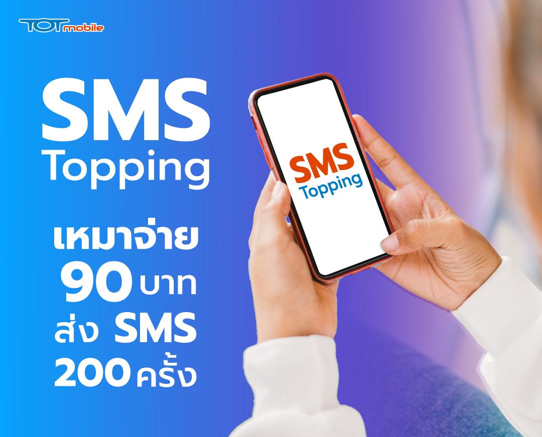 Special for TOT Customer_Promotion_Teaser_Mobile_01