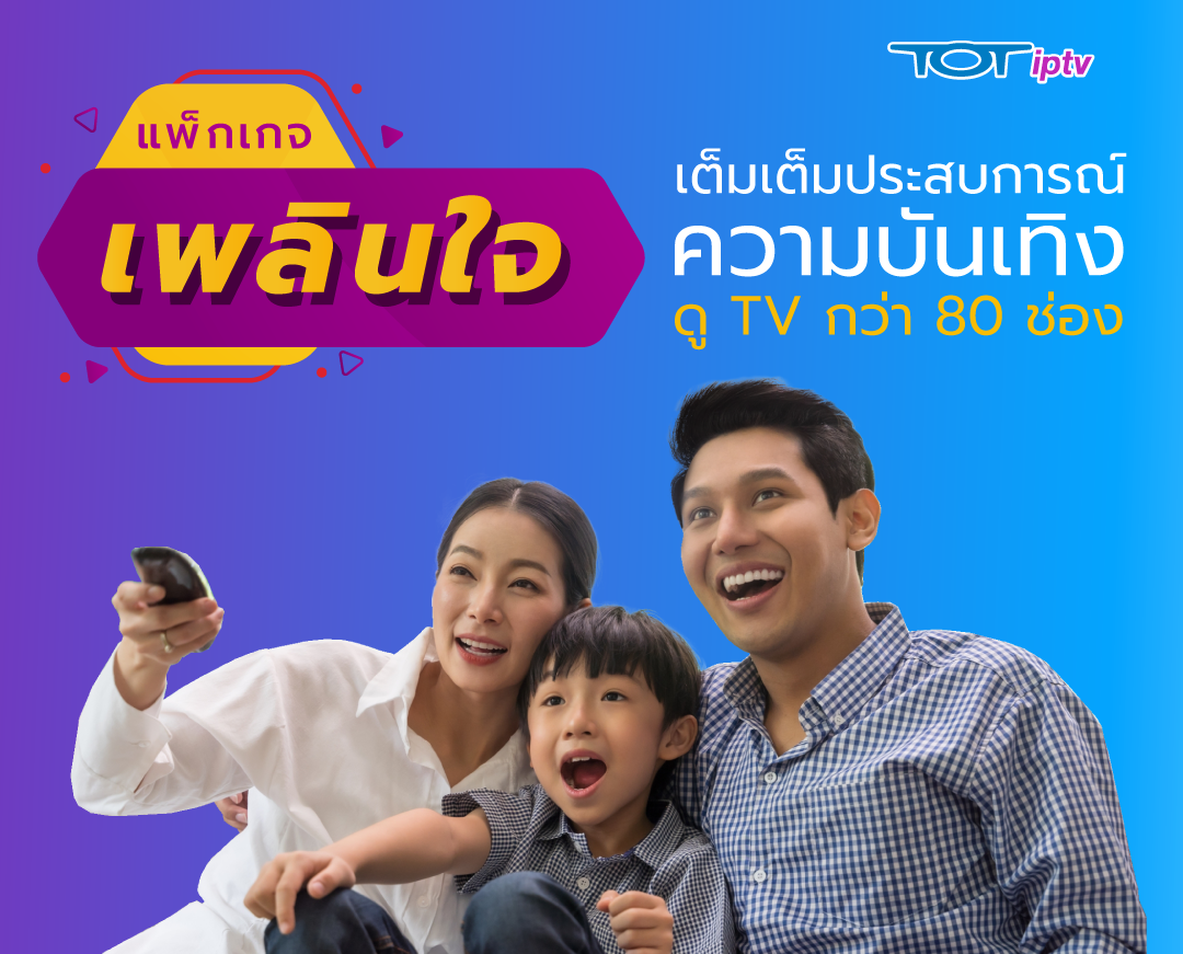 New_TOT iptv_Promotion_Plearn Jai_Teaser_Mobile_01