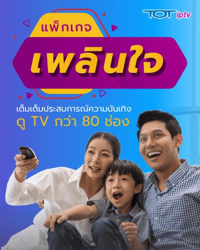 New_TOT iptv_Promotion_Plearn Jai_Thumbnail_01