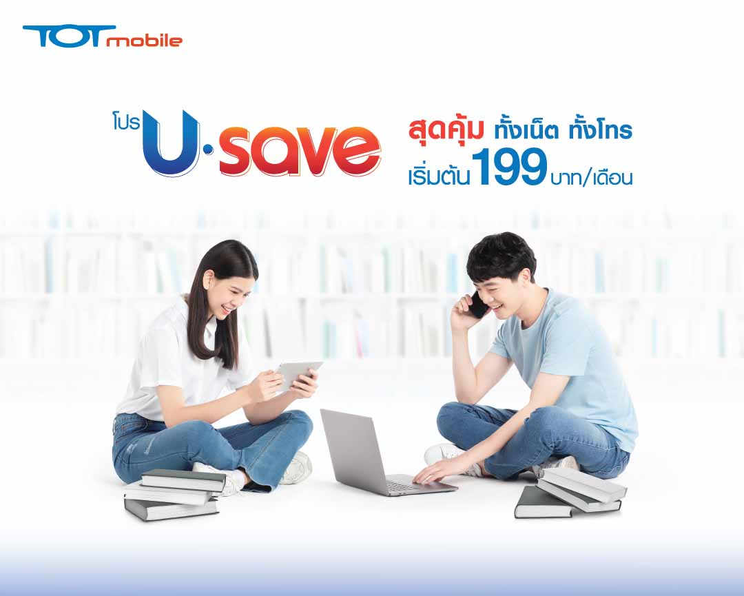 02-u-save-teaser-mobile-1080x865px