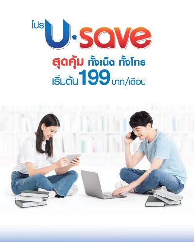 05-u-save-thumbnail-400x500px