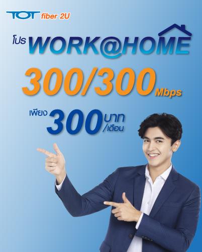 New_Work@Home_Thumbnail_00