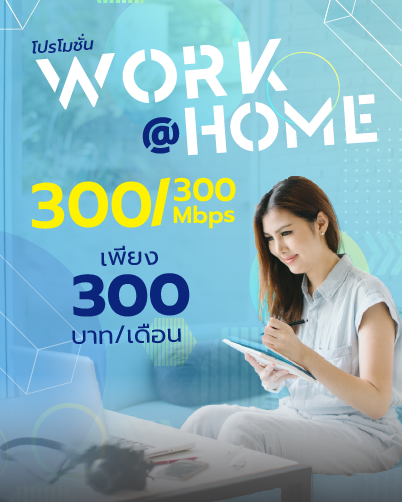 Work@Home_Thumbnail_01