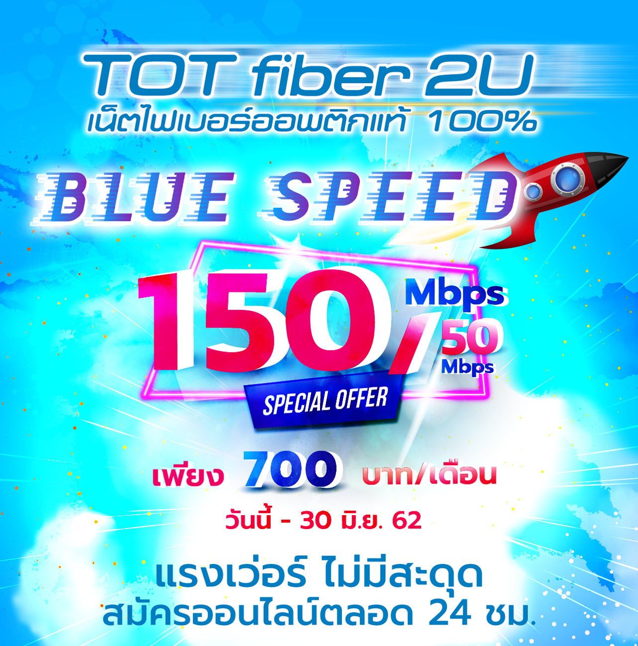 blue speed_headpromotion