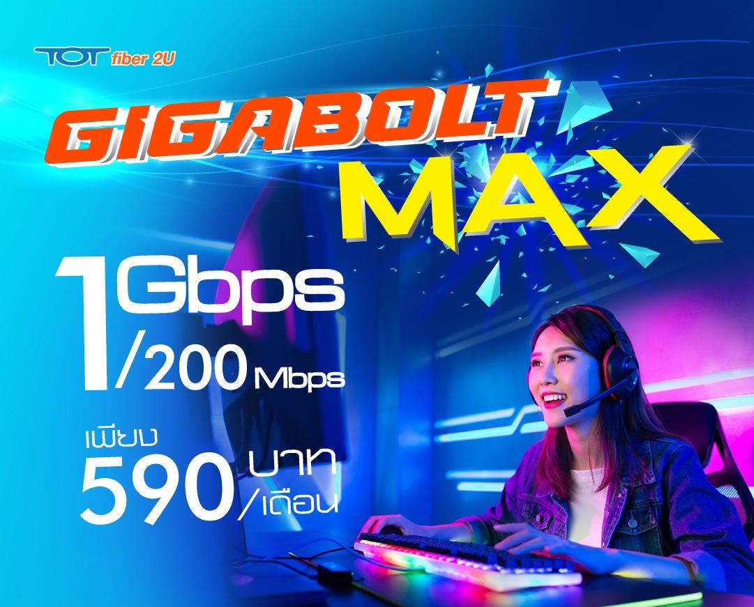 Gigabolt Max_Teaser Mobile_01