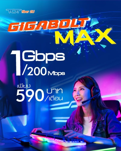 Gigabolt Max_Thumbnail_01
