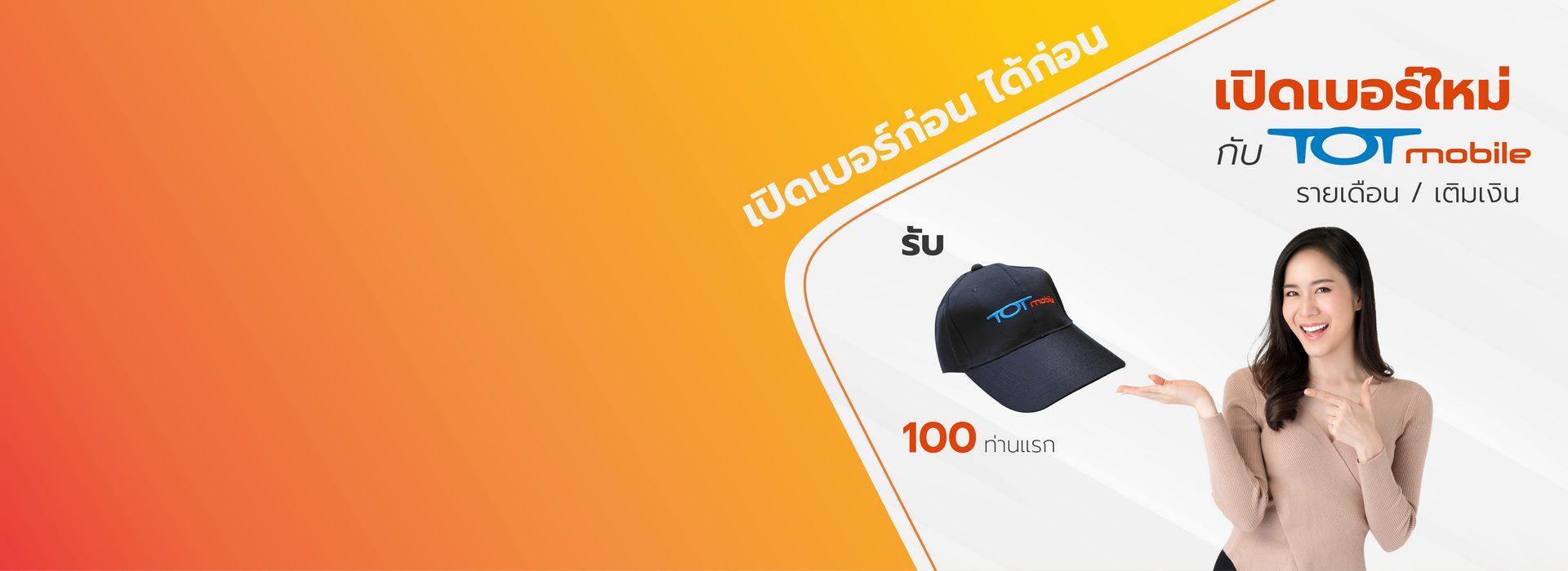 TOT Mobile Banner Activity 9 Website_1920x700px