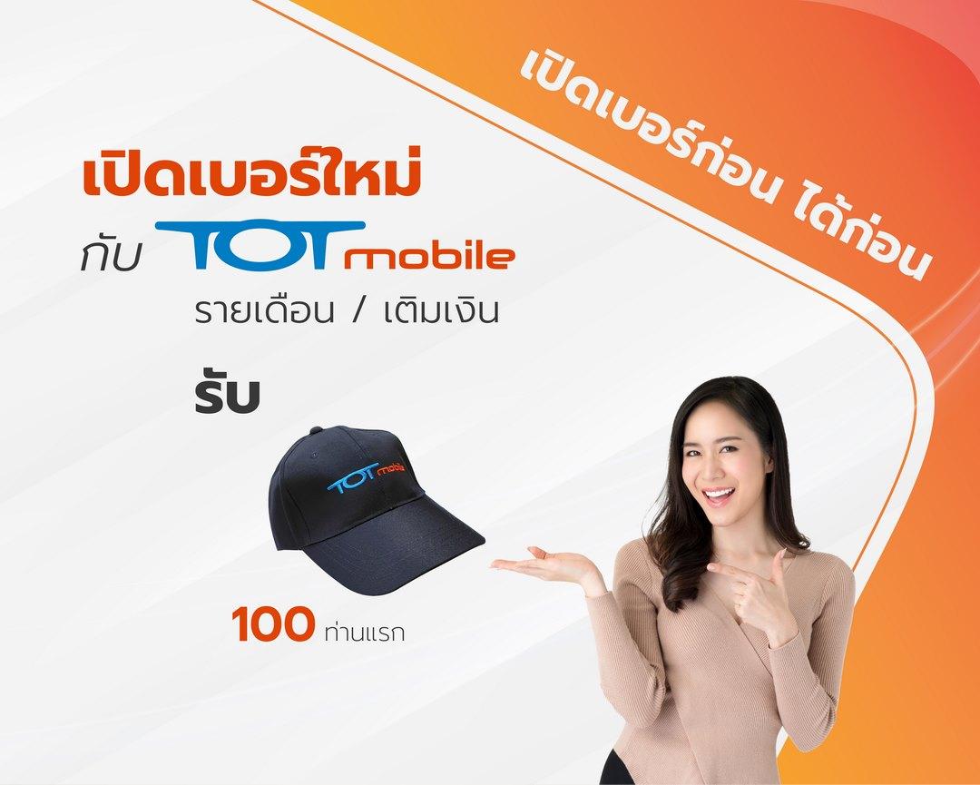TOT Mobile Banner Activity 9_TOT Website_1080x865px