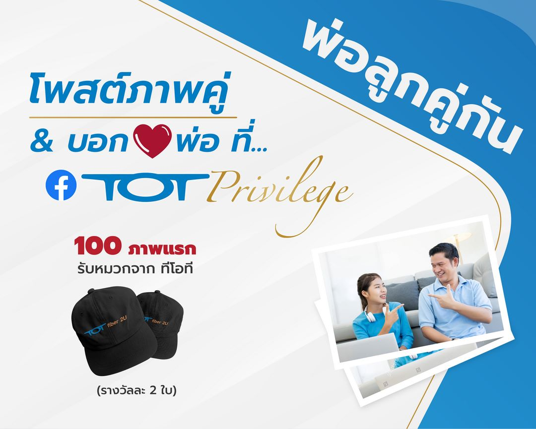 TOT Banner Father Day_2020_TOT Website_1080x865px