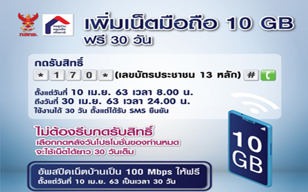 NET10GB