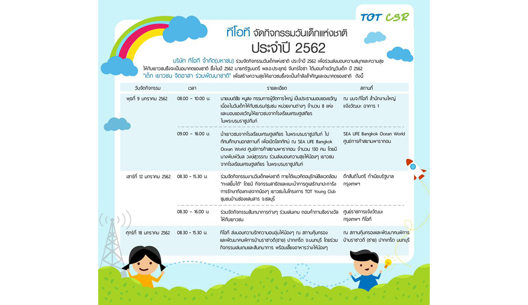 childday_calendar