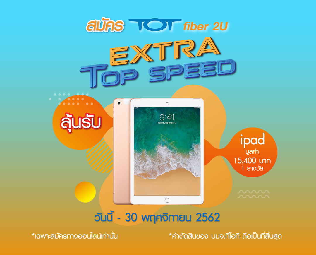Final_Teaser Mobile_News_TOT Extra top speed_iPad_01-11-62_01