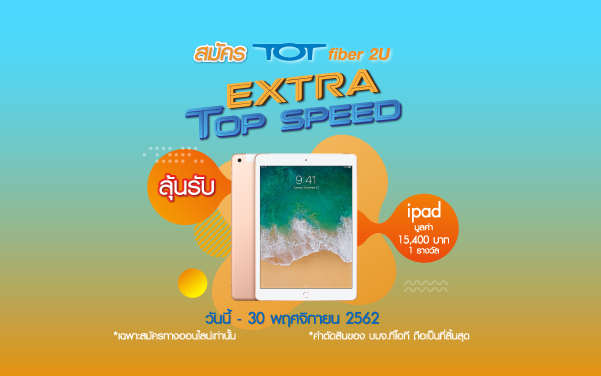 Final_Thumbnail_News_TOT Extra top speed_iPad_01-11-62_01