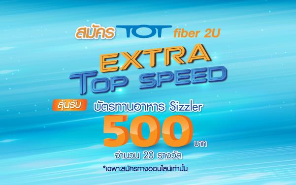 Thumbnail_TOT fiber 2U_Extra top speed_01