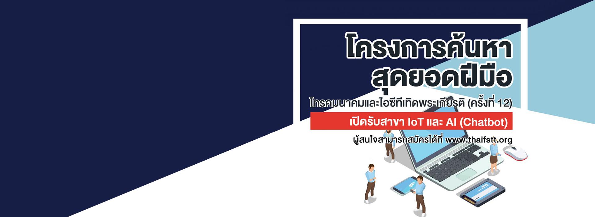 Teaser_IoT&ICT_01