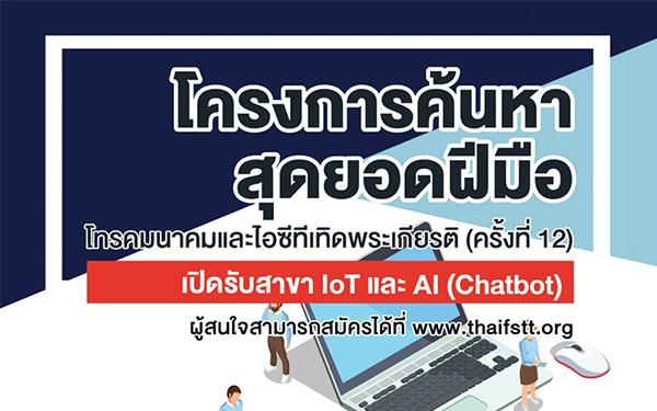 Thumbnail_IoT&ICT_01