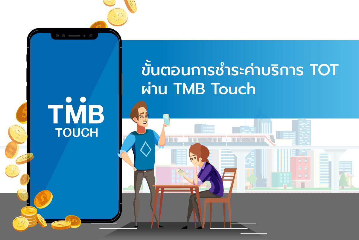 tmb mobile-02