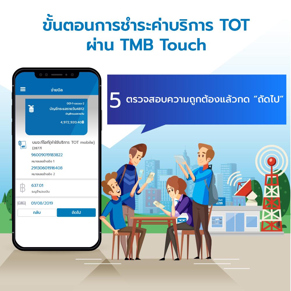 tmb mobile-5-01