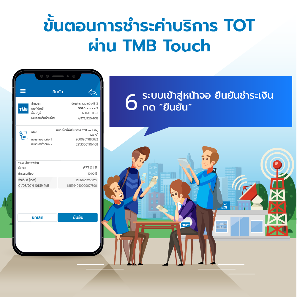tmb mobile-6-01