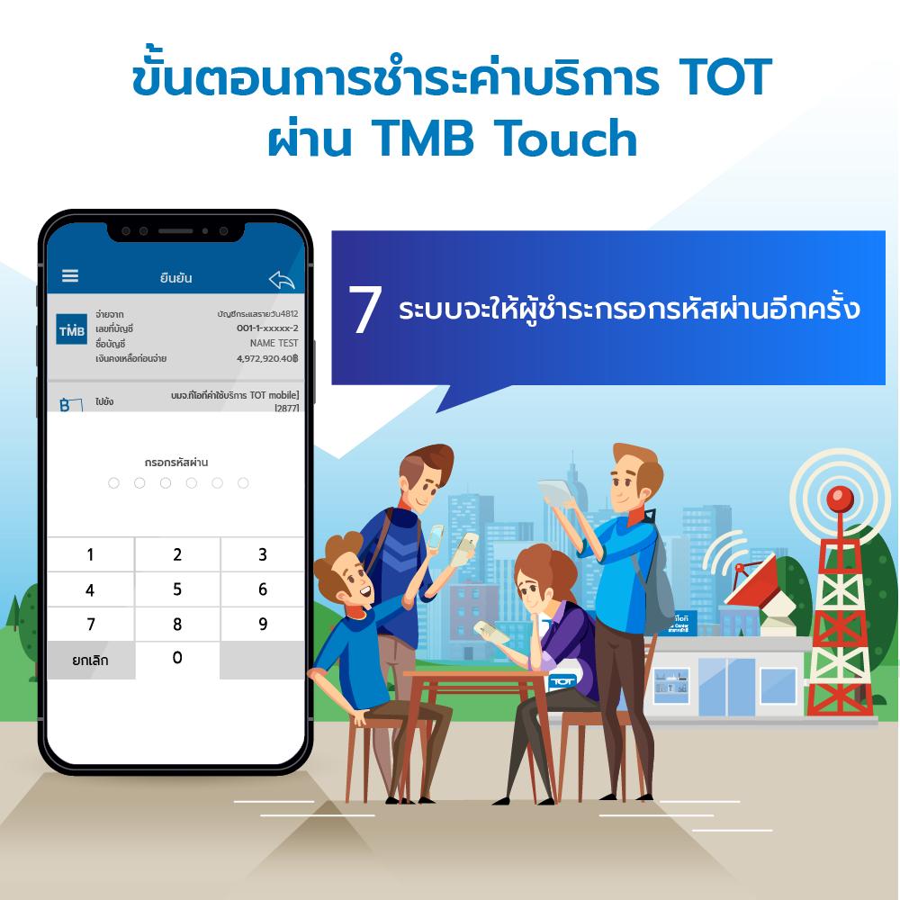 tmb mobile-7-01