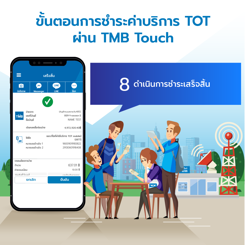 tmb mobile-8-01