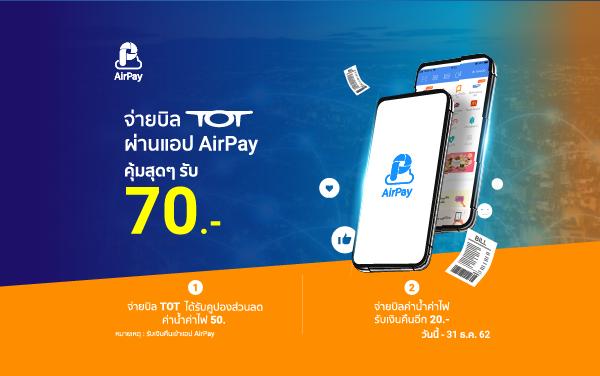 totmobile air pay web-04