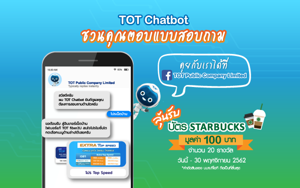 Final_Thumbnail_News_TOT Chatbot_16-11-62_01