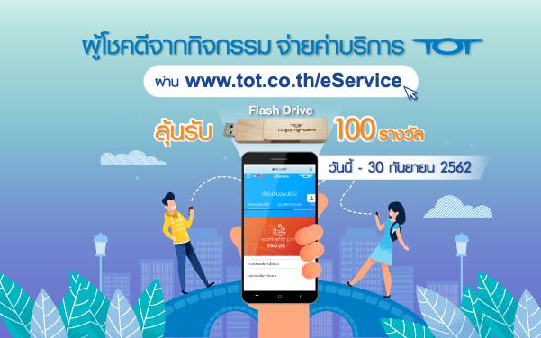 Thumbnail_Lucky_TOT fiber 2U eService_08-10-2019_01