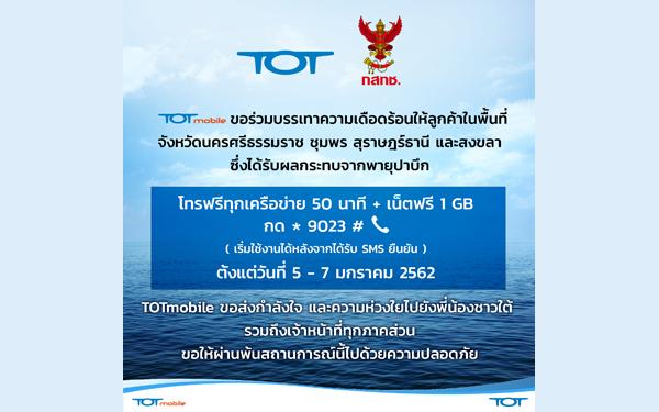TOTmobile_ntc01