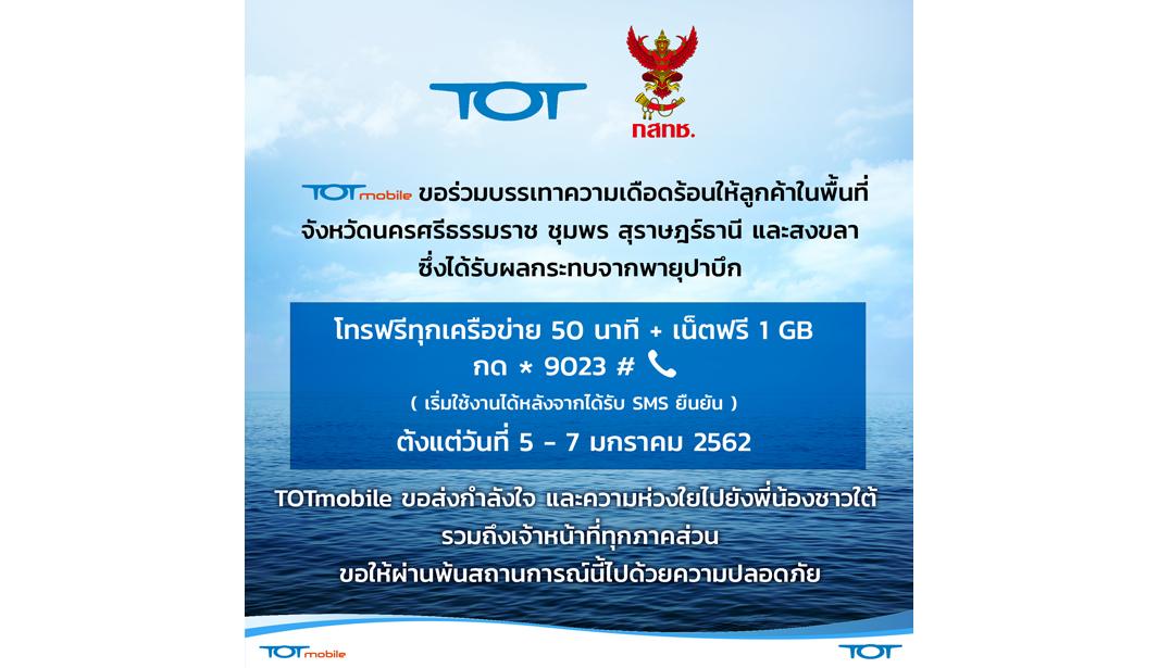 TOTmobile_ntc02